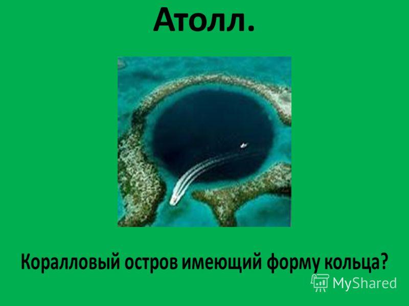 Атолл.
