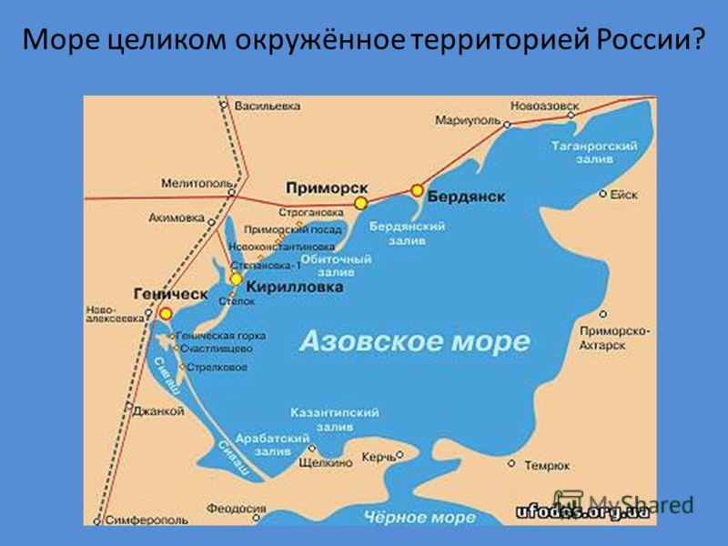 Море целиком окружённое территорией России?