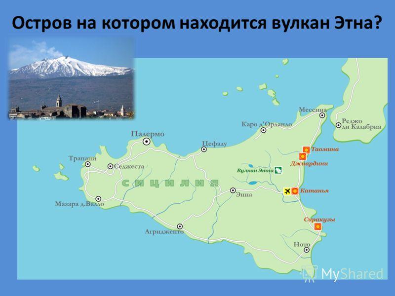 Остров на котором находится вулкан Этна?