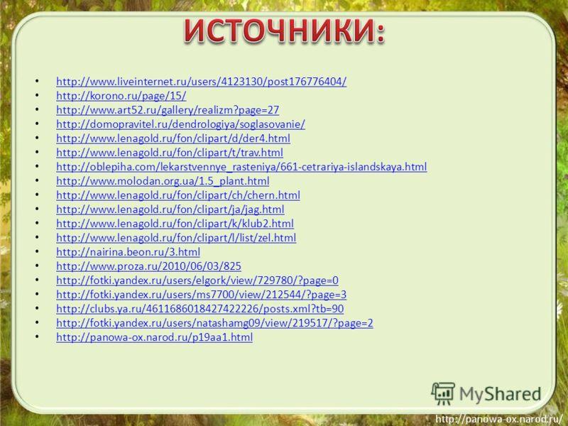 http://www.liveinternet.ru/users/4123130/post176776404/ http://korono.ru/page/15/ http://www.art52.ru/gallery/realizm?page=27 http://domopravitel.ru/dendrologiya/soglasovanie/ http://www.lenagold.ru/fon/clipart/d/der4.html http://www.lenagold.ru/fon/