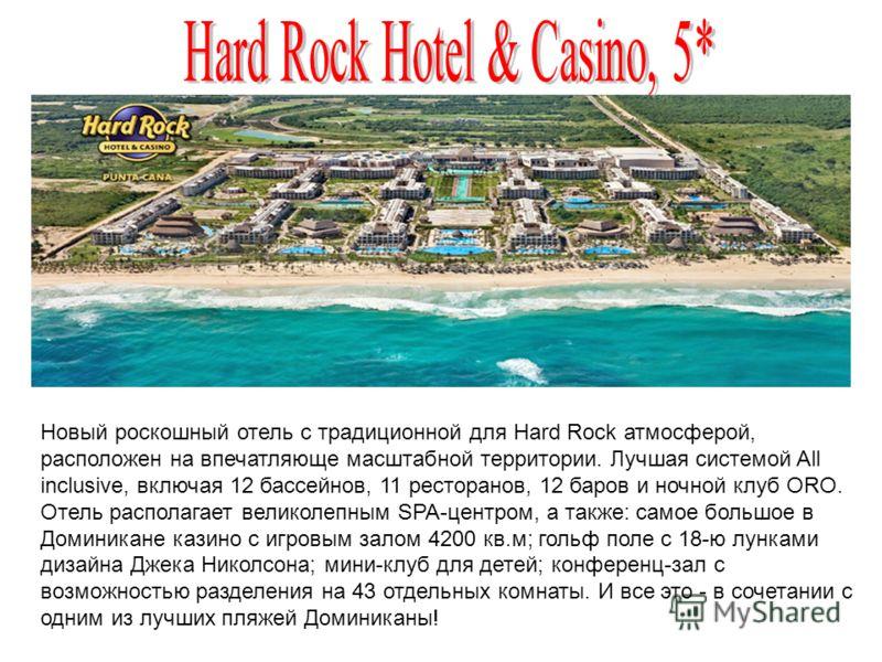 Новый роскошный отель с традиционной для Hard Rock атмосферой, расположен на впечатляюще масштабной территории. Лучшая системой All inclusive, включая 12 бассейнов, 11 ресторанов, 12 баров и ночной клуб ORO. Отель располагает великолепным SPA-центром