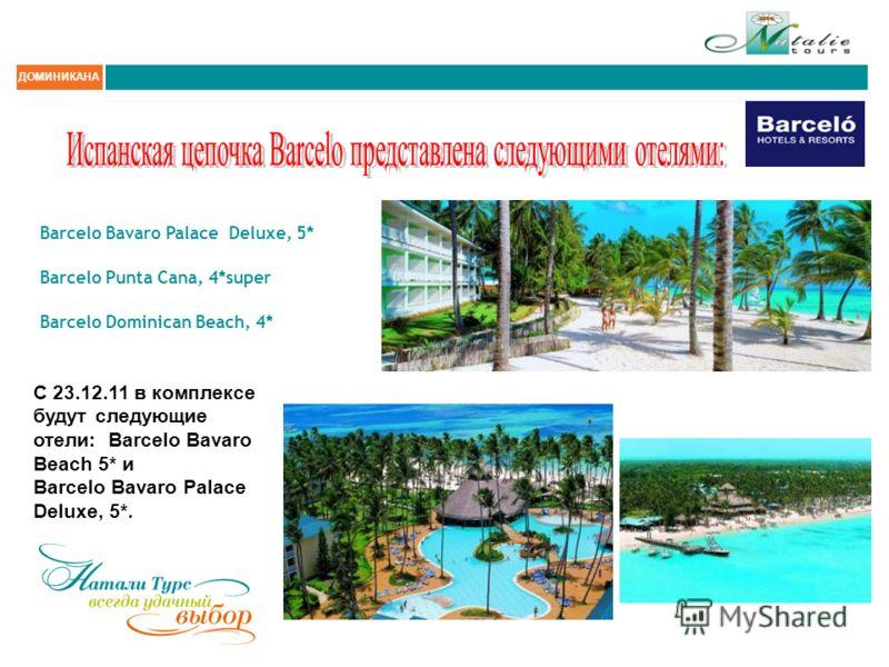 ДОМИНИКАНА Barcelo Bavaro Palace Deluxe, 5* Barcelo Punta Cana, 4*super Barcelo Dominican Beach, 4* С 23.12.11 в комплексе будут следующие отели: Barcelo Bavaro Beach 5* и Barcelo Bavaro Palace Deluxe, 5*.