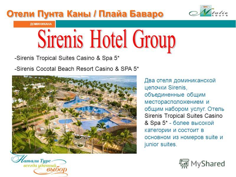 ДОМИНИКАНА Отели Пунта Каны / Плайа Баваро -Sirenis Tropical Suites Casino & Spa 5* -Sirenis Cocotal Beach Resort Casino & SPA 5* Два отеля доминиканской цепочки Sirenis, объединенные общим месторасположением и общим набором услуг. Отель Sirenis Trop