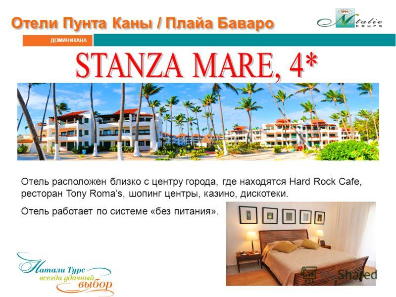 ДОМИНИКАНА Отели Пунта Каны / Плайа Баваро Отель расположен близко с центру города, где находятся Hard Rock Cafe, ресторан Tony Romas, шопинг центры, казино, дискотеки. Отель работает по системе «без питания».