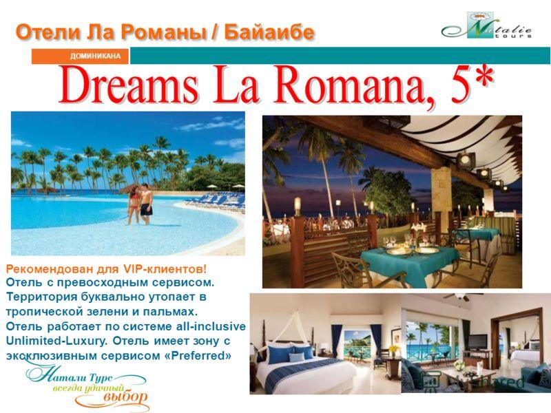 ДОМИНИКАНА Отель с превосходным сервисом. Территория буквально утопает в тропической зелени и пальмах. Отель работает по системе all-inclusive Unlimited-Luxury. Отель имеет зону с эксклюзивным сервисом «Preferred» Отели Ла Романы / Байаибе Рекомендов