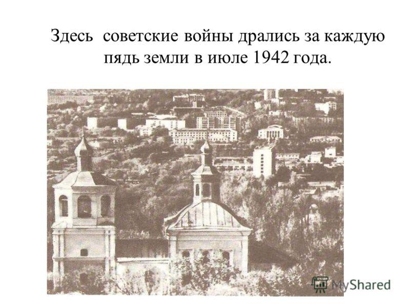 Здесь советские войны дрались за каждую пядь земли в июле 1942 года.