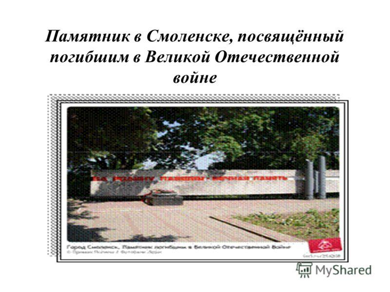 Памятник в Смоленске, посвящённый погибшим в Великой Отечественной войне