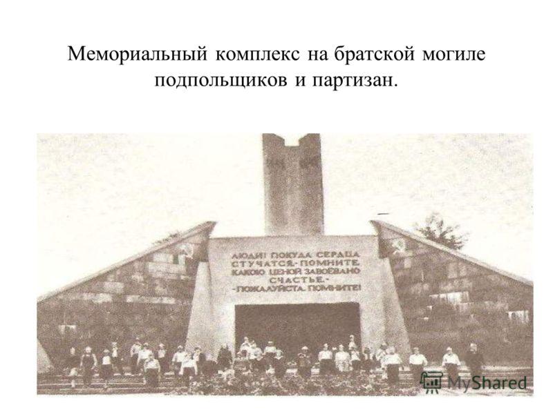 Мемориальный комплекс на братской могиле подпольщиков и партизан.