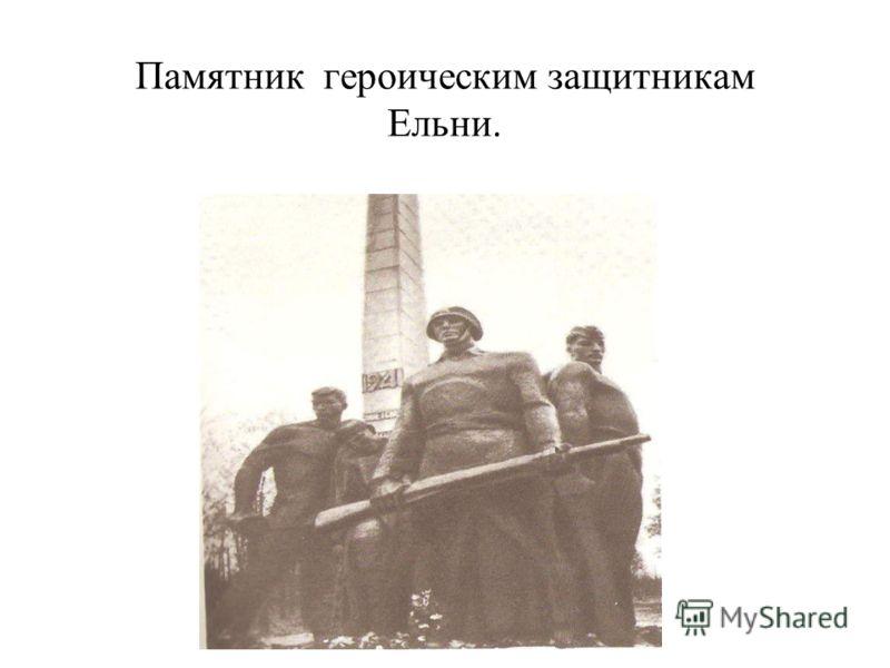 Памятник героическим защитникам Ельни.