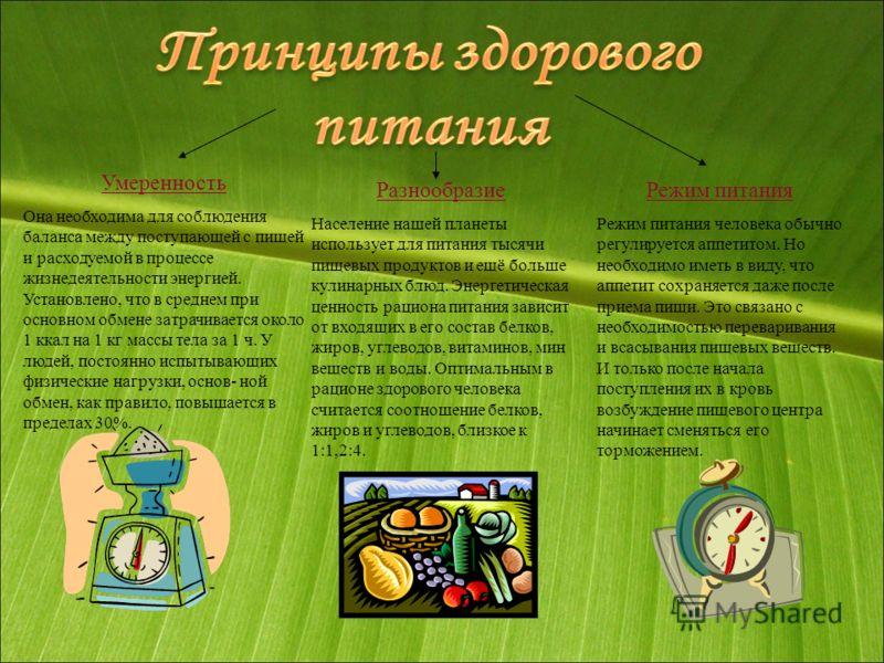 Умеренность Она необходима для соблюдения баланса между поступающей с пищей и расходуемой в процессе жизнедеятельности энергией. Установлено, что в среднем при основном обмене затрачивается около 1 ккал на 1 кг массы тела за 1 ч. У людей, постоянно и