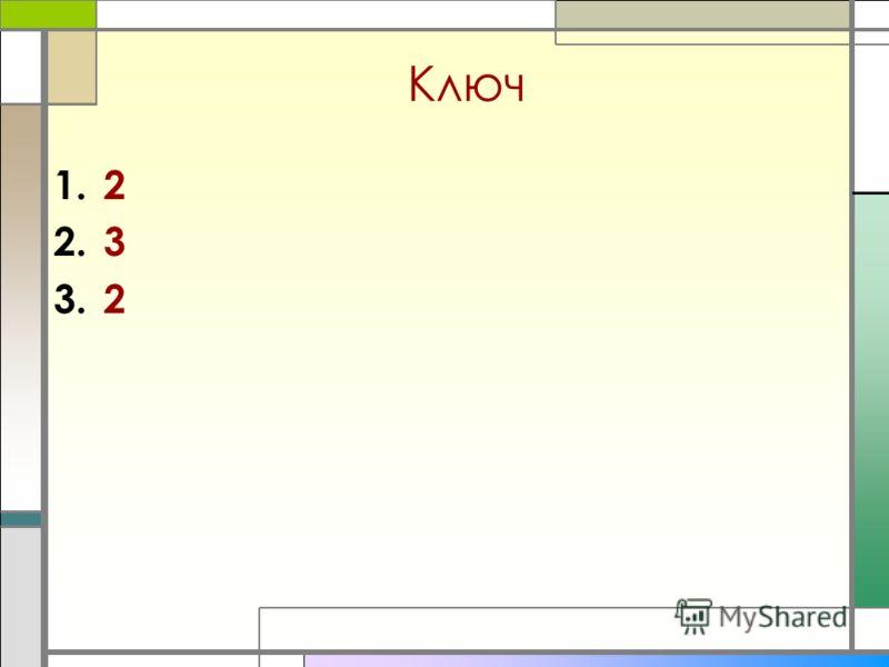Ключ 1.2 2.3 3.2