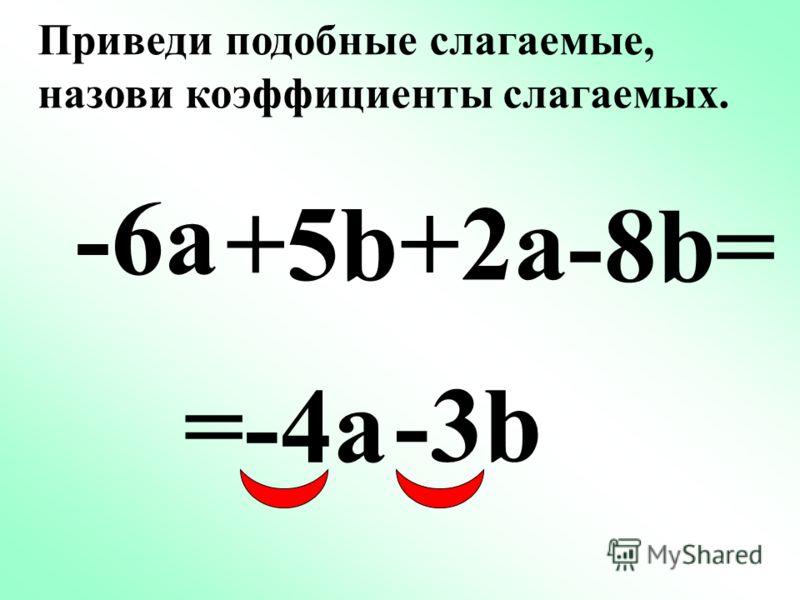 = – 4a 2 b -2 aba (–2a) 2 =4a 2 ) ( 2 2 -
