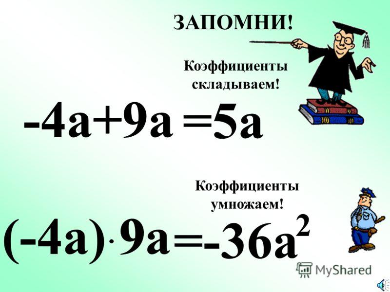 -6,1a +5, 3b +2a -8b =-4,1a -2,7b Приведи подобные слагаемые, назови коэффициенты слагаемых.