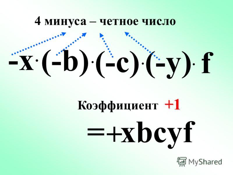 = хвa -1 – (-2) -х-х вaвa (-0,5) к о э ф ф и ц и е н т