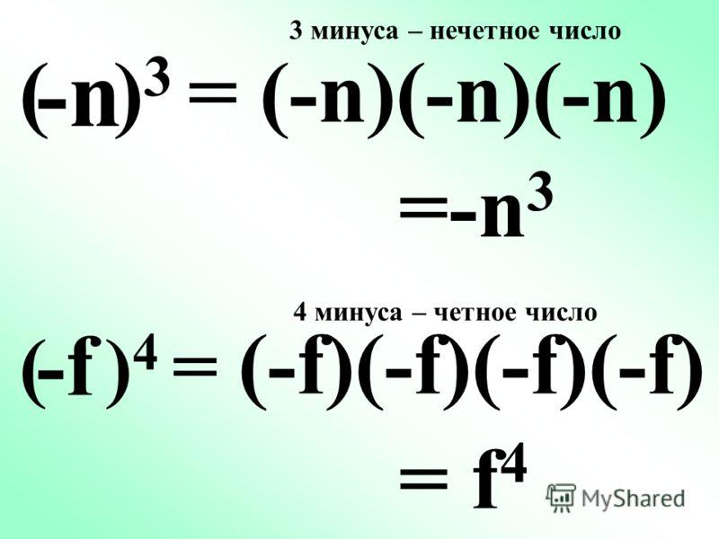 (- c ) -х-х = хbcуf – (- b ) (- у ) (- f ) Коэффициент – 1 5 минусов – нечетное число