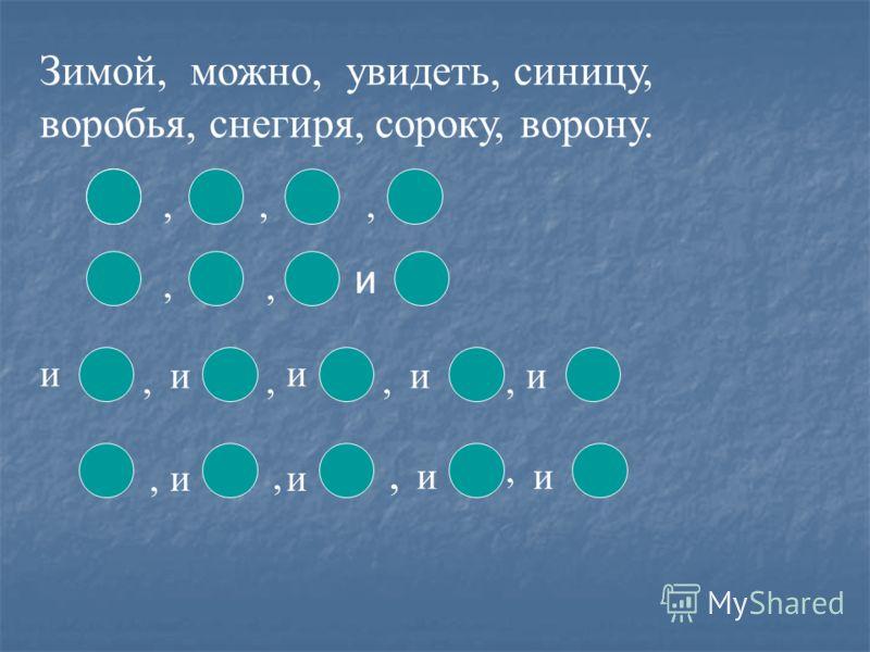 Зимой, можно, увидеть, синицу, воробья, снегиря, сороку, ворону.,,,,,,,,,,,,, и ии ии ии и и и