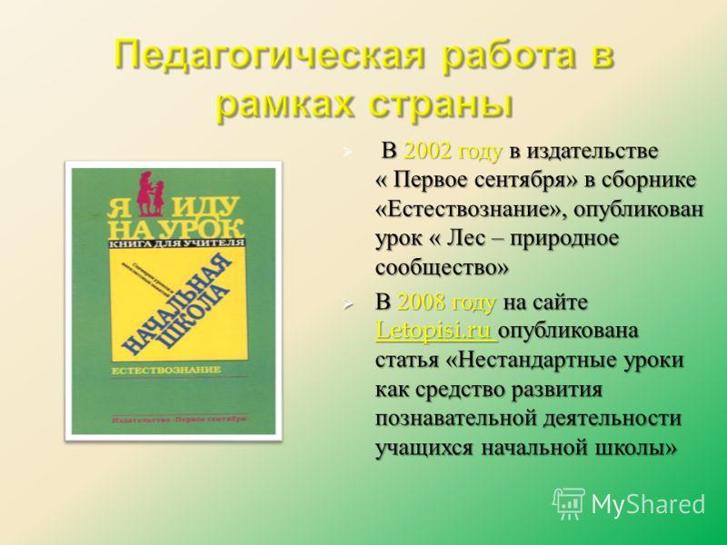 В 2002 году в издательстве « Первое сентября » в сборнике « Естествознание », опубликован урок « Лес – природное сообщество » В 2008 году на сайте Letopisi.ru опубликована статья « Нестандартные уроки как средство развития познавательной деятельности