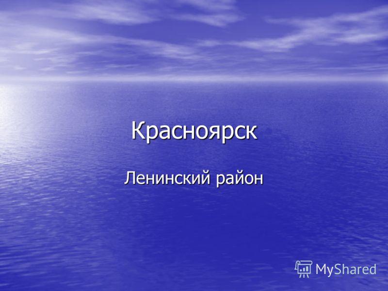 Красноярск Ленинский район