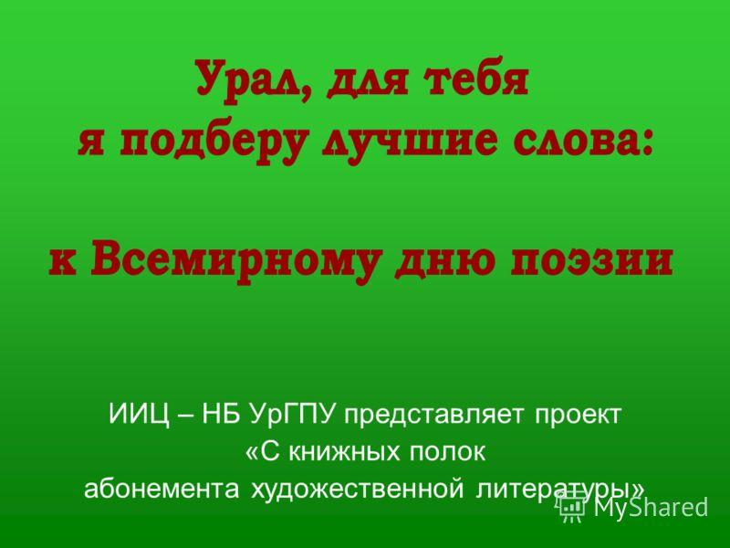 ИИЦ – НБ УрГПУ представляет проект «С книжных полок абонемента художественной литературы»