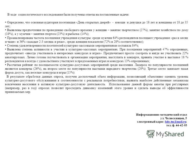 Информационно-методический отдел ул. Челюскинцев, 5 электронный адрес: kdo.tm@mail.ru;kdo.tm@mail.ru тел./ф. 44-42-93 В ходе социологического исследования были получены ответы на поставленные задачи: Определено, что основная аудитория посетившая «Ден