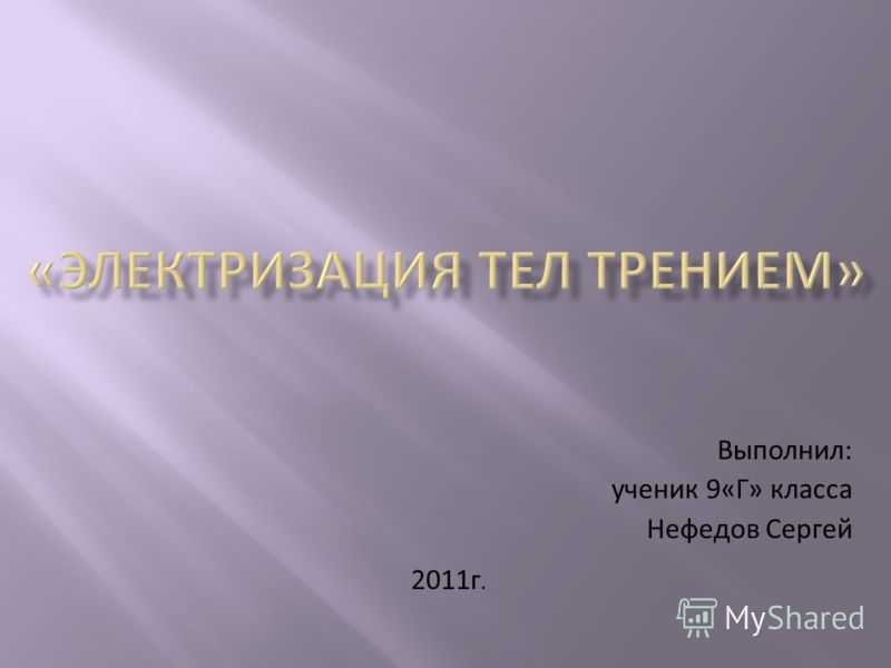 Выполнил: ученик 9«Г» класса Нефедов Сергей 2011г.