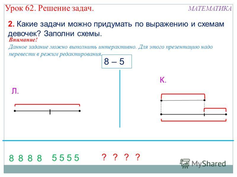 Решение задач. МАТЕМАТИКА 88