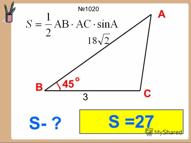S- ? В А С 45 S =27 о 3 1020