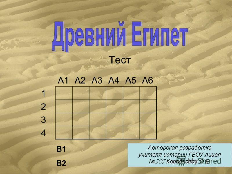 Тест А1А2А3А4А5А6 1 2 3 4 В1 В2 Коробковой О.Е. Авторская разработка учителя истории ГБОУ лицея507 Коробковой О.Е.
