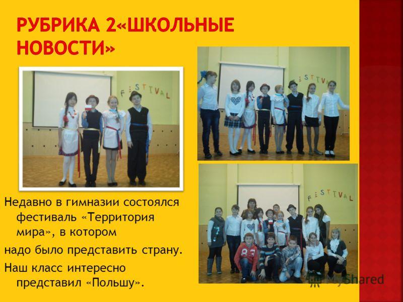 Недавно в гимназии состоялся фестиваль «Территория мира», в котором надо было представить страну. Наш класс интересно представил «Польшу».