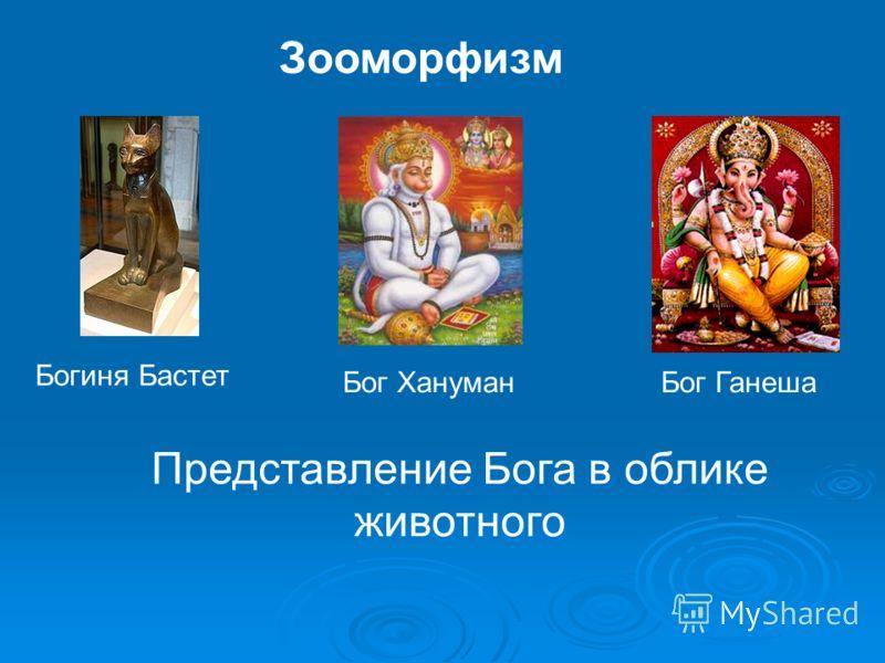 Зооморфизм Богиня Бастет Бог ХануманБог Ганеша Представление Бога в облике животного