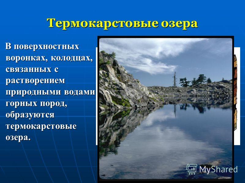 Вулканические озера находятся в кратерах вулканов на Курильских островах, на полуострове Камчатка. При извержении вулкана такое озеро выкипает. При извержении вулкана такое озеро выкипает.