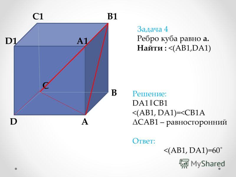 A A1 B B1 C C1 D D1 Задача 4 Ребро куба равно а. Найти :