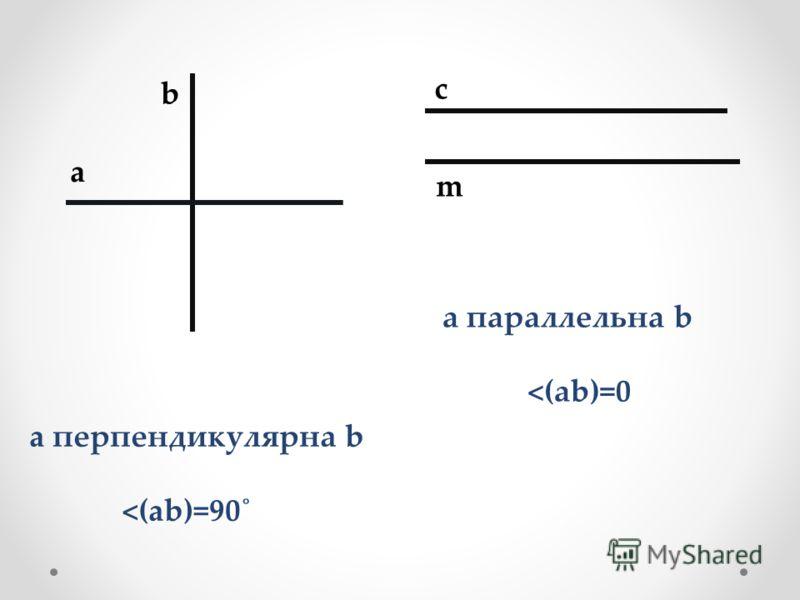 a b c m a перпендикулярна b