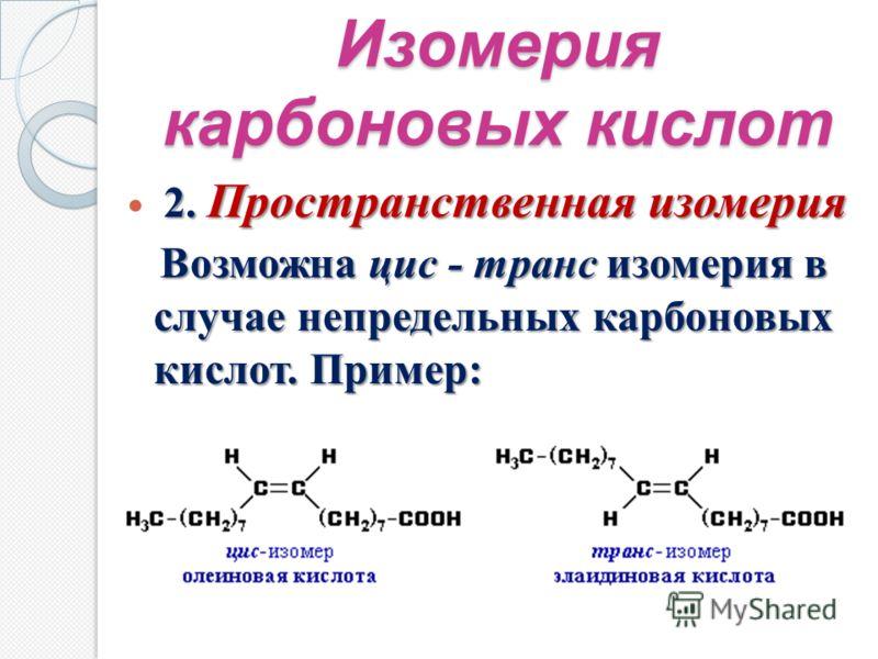 2. Пространственная изомерия Возможна цис - транс изомерия в случае непредельных карбоновых кислот. Пример: Возможна цис - транс изомерия в случае непредельных карбоновых кислот. Пример: