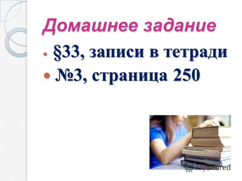 Домашнее задание §33, записи в тетради §33, записи в тетради 3, страница 250 3, страница 250