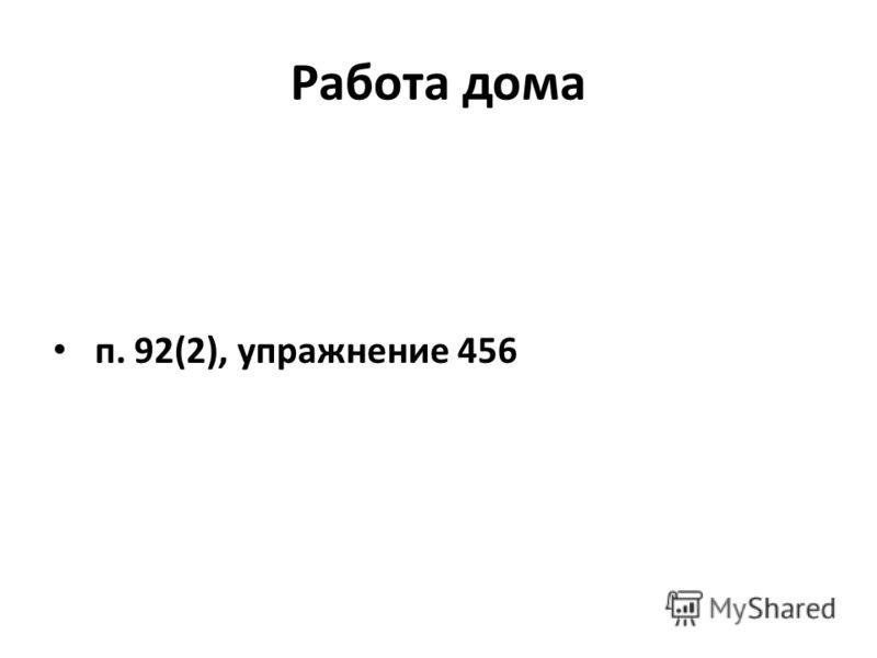 Работа дома п. 92(2), упражнение 456