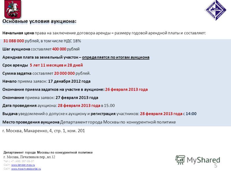 Основные условия аукциона: Начальная цена права на заключение договора аренды = размеру годовой арендной платы и составляет: 31 088 000 рублей, в том числе НДС 18% Шаг аукциона составляет 400 000 рублей Арендная плата за земельный участок – определяе