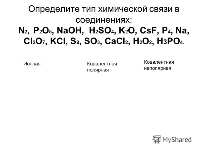 тип химической связи в