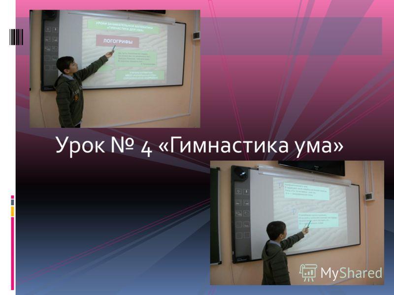 Урок 4 «Гимнастика ума»