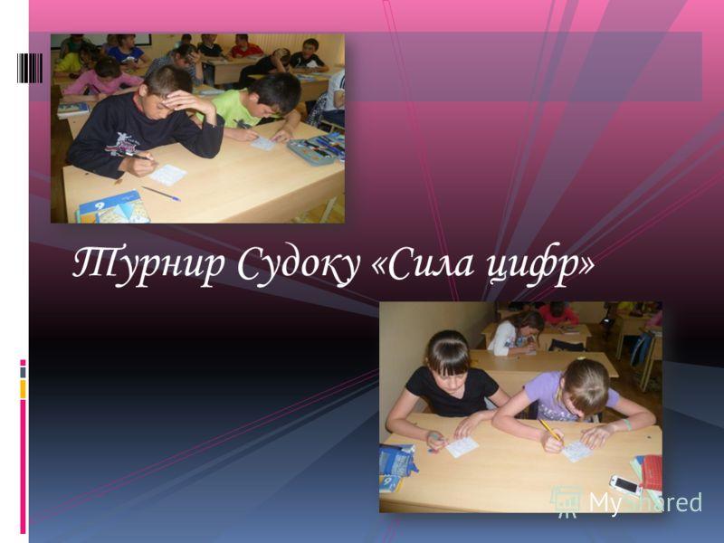 Турнир Судоку «Сила цифр»