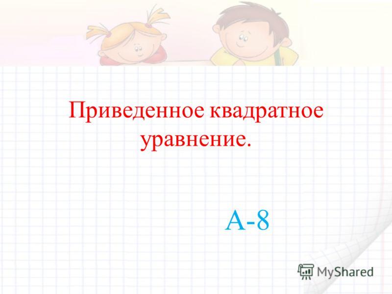 Приведенное квадратное уравнение. А-8