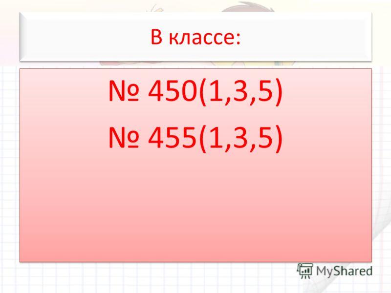 В классе: 450(1,3,5) 455(1,3,5) 450(1,3,5) 455(1,3,5)