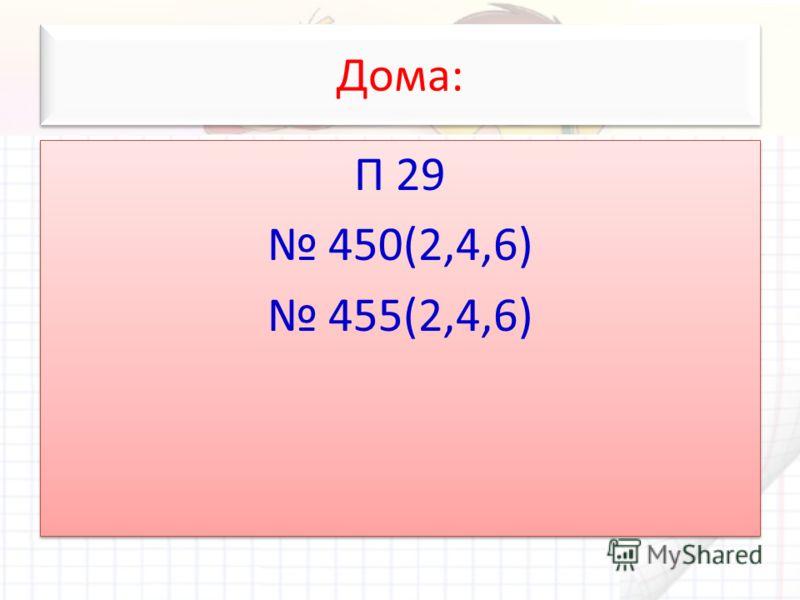 Дома: П 29 450(2,4,6) 455(2,4,6) П 29 450(2,4,6) 455(2,4,6)