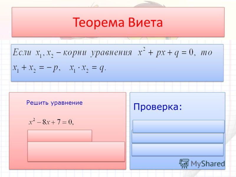 Решить уравнение Проверка: