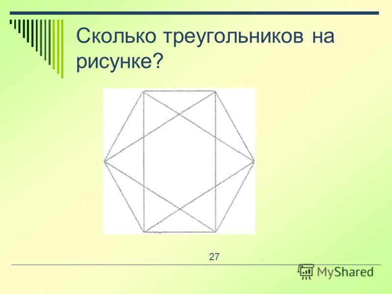Сколько треугольников на рисунке? 27