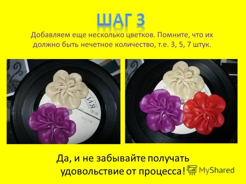 Добавляем еще несколько цветков. Помните, что их должно быть нечетное количество, т.е. 3, 5, 7 штук. Да, и не забывайте получать удовольствие от процесса!
