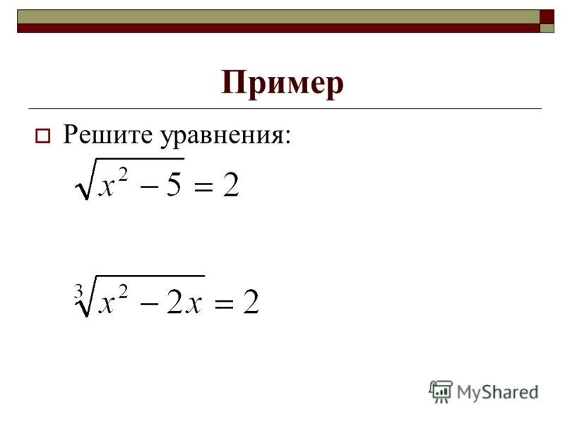 Пример Решите уравнения: