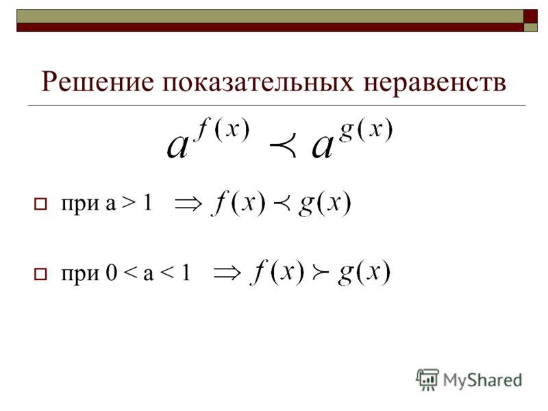 Решение показательных неравенств при а > 1 при 0 < а < 1