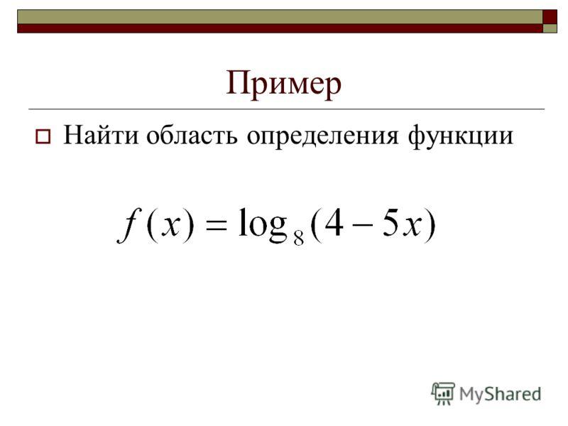 Пример Найти область определения функции