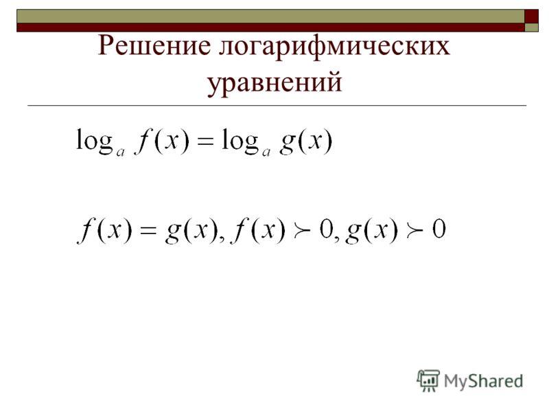 Решение логарифмических уравнений